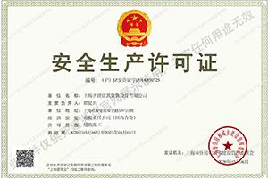 上海装修设计安全生产许可证—上海齐建