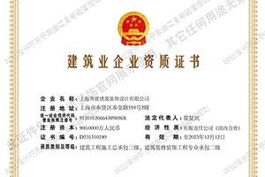 上海装修设计企业资质证书—上海齐建装饰