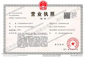上海装修设计营业执照-上海齐建装饰
