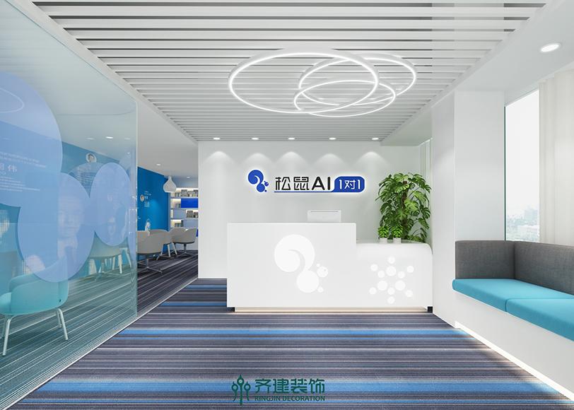 上海松鼠Ai办公室装修设计案例作品-齐建装饰
