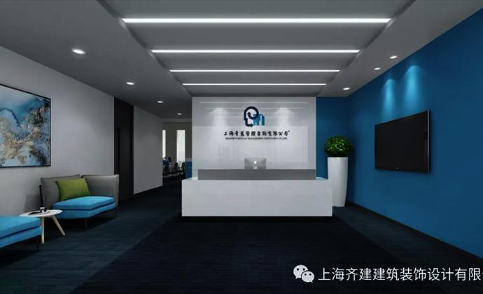 上海青蓝管理咨询公司办公室装修竣工-齐建装饰